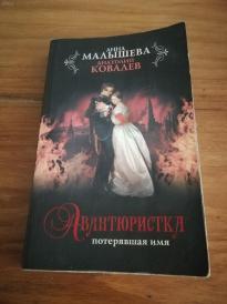 Adventuress 4 kN Kn 1 Losing her name Avantyuristka V 4 kn Kn 1 Poteryavshaya imya(俄文原版)