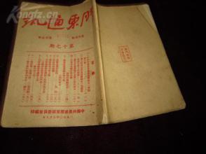 胶东通讯第十七期党内刊物