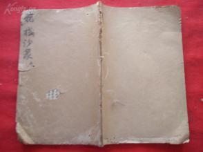 中医线装书《病机沙篆》清,1册(卷6),品如图。