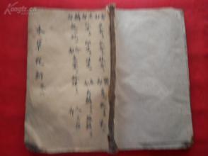 中医木刻本《本草丛新》清,1厚册(卷6),大开本,品好如图。