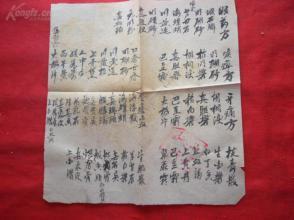 中医毛笔手写清朝处方一张,长22cm21cm,品如图。