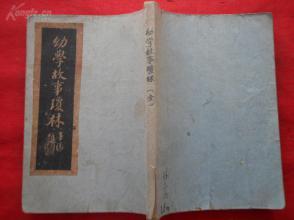 民国平装书《幼学琼林》民国37年,1厚册全,新文化书社,品好如图。