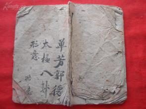 清朝武术手抄本《太极八卦形意》清,1册全,28面,长20cm12.5cm,品好如图。