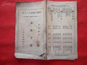 中医线装书《霍乱平义》民国25年,1册全,凌禹声著,上海国医书局,品如图。