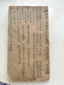 昭明文选卷五十至五十四,五卷合订,四明林氏校本