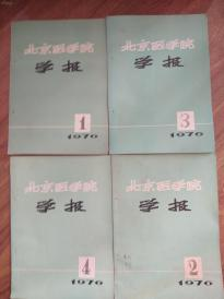 北京医学院--学报--1976--4本(季刊)