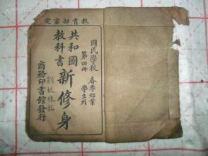 中华民国七年《共和国教科书新修身》第四册.