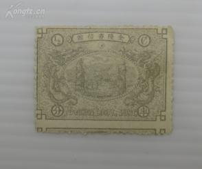 清代南京商埠金陵书信馆面值半分邮票未使用新票(上移位)