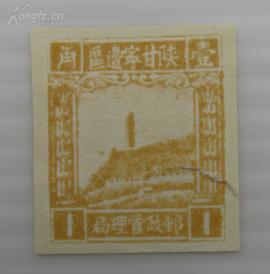 1949年陕甘宁边区邮政管理局第三版宝塔山图邮票面值壹角(有裂纹)