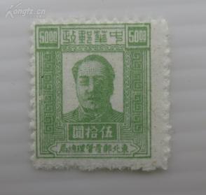 1948年东北邮电管理总局第三版毛泽东像邮票1张面值50圆