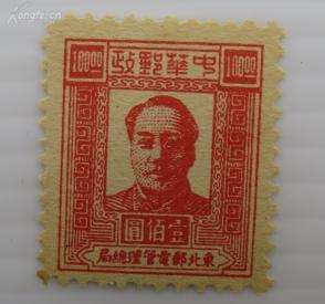 1947年东北邮电管理总局第二版毛泽东像邮票1张面值100圆