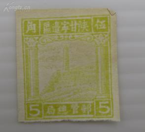 1949年陕甘宁边区邮政管理局第四版宝塔山图邮票面值伍角