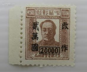 """1949年 东北邮电管理总局第六次加盖""""改作""""改值邮票面值贰万圆1张"""