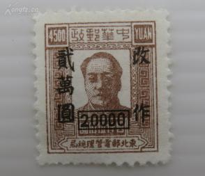 """1949年 东北邮电管理总局-第六次加盖""""改作""""改值邮票面值贰万圆1张"""