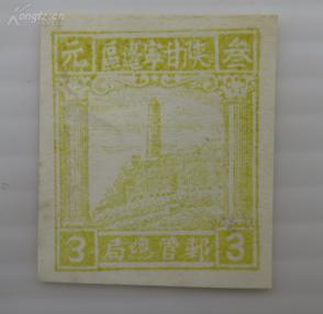 1949年陕甘宁边区邮政管理局第四版宝塔山图邮票面值3圆