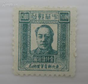 1949年东北邮电管理总局第五版毛泽东像邮票面值1500圆1张