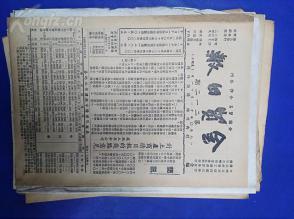 1950年扬州出版《金融日报》20份