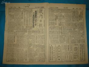 民国老报纸:战斗日报 1949年8月6日