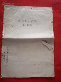 手抄本《学习气功笔记》1982年,1册全,李笑风著,3面,长27cm19.5cm,品如图。