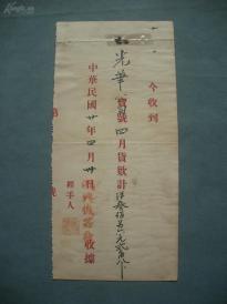 中华民国20年(1931年)上海鸿兴机器厂收光华公司   毛笔填写收据一个