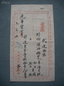 中华民国19年(1930年)中国运输公司  光华公司   毛笔手写发票