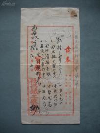 中华民国29年(1940年)发昌铁工厂   光华公司   毛笔手写发票