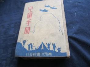民国24年版《儿童手册》布面精装