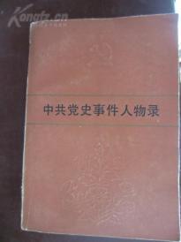 中共党史事件人物录    、