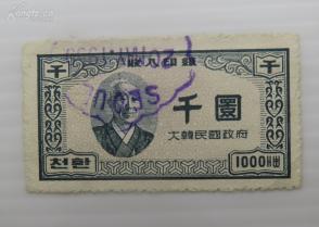 1959年大韩民国政府总统像千圆印花税票
