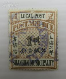 清代上海工部书信馆欠银壹分邮票1张欠资邮票