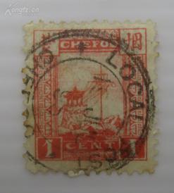 清代烟台商埠邮票面值1分1张销1895年7月19日烟台(CHEFOO)英文戳