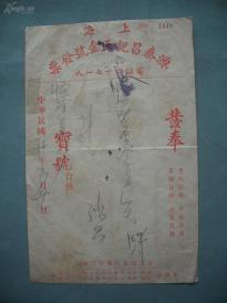 中华民国20年(1931年)上海源泰昌记五金号发票一张