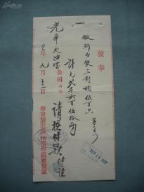 中华民国21年(1932年)上海华东制造钢桶电焊铁厂发票一张   毛笔填写