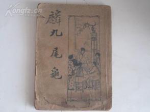 民国上海新文化书社初版小说---【九尾龟】存第三册一册全。