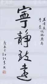 著名书法家、诗词家、原国家文物局局长 孙轶青 2000年 书法作品《宁静致远》一幅(纸本镜心,约2.1平尺,钤印:孙轶青)  HXTX104246