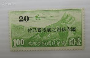 """中华民国航空邮票加盖""""国内信函之航空费已付""""未使用新票(少见)"""