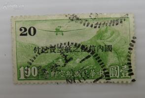 """中华民国航空邮票加盖""""国内信函之航空费已付""""销上海邮戳"""
