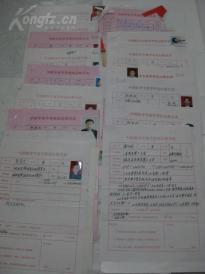 中国专家学者座谈会报名表  共59份 编号057 北京库房