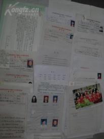 纪念曹东扶先生诞辰110周年活动报名表  共29份左右  编号058 北京库房