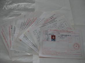 社会各界知名人士新年座谈会报名登记表  共20份 编号055  北京库房