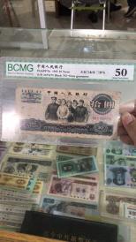 三版十元大团结评级币一张,原票保真!