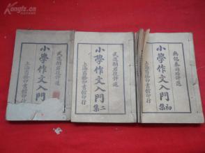 线装书《小学作文入门》民国4年,3厚册全(1集------3集),上海商务印书馆,品好如图。