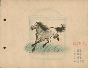 1970年代12厘米搪瓷杯图案 手绘设计原稿《奔马》