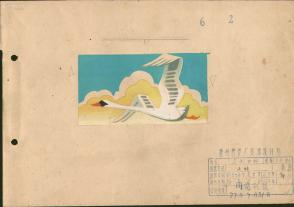 1977年10厘米搪瓷杯图案 手绘设计原稿《天鹅》