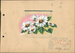 著名花鸟画家中国美院教授徐家昌在1970年代设计的搪瓷杯图案手绘原稿13幅一起出让