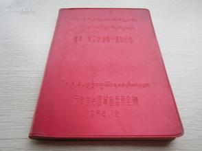 罕见1964年红塑壳精装32开本笔记本《青藏川藏公路通车十周年纪念》尊1-4