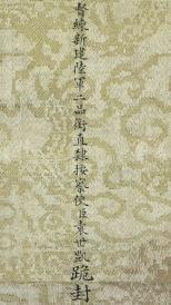 中华民国大总统,洪宪皇帝袁世凯亲笔书写请安折清宫黄绫原封,此封写于戊戌变法之前,是他早期任山东巡抚、直隶总督以前所写,比后期的更少见,拍卖会只有一次上拍,是他任直隶总督兼北洋大臣后期所写,16800元成交,此拍品比这件更早一些,识者宝之,袁世凯的十分稀少!