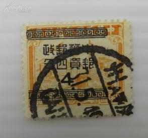 """民国印花税票加盖""""中华邮政--邮资四分""""销广州1949年5月31日邮戳"""