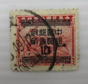 """民国印花税票加盖""""中华邮政--邮资壹角""""销广州邮戳"""