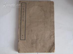 民国上海中华书局印行---【饮冰室文集】存第69卷一册,梁启超著,